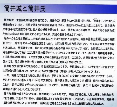 筒井城2.jpg