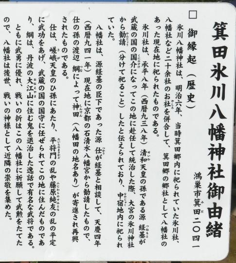 箕田氷川八幡神社.jpg