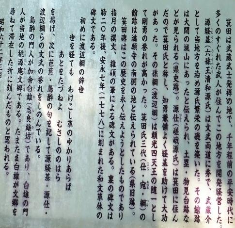 箕田碑2.jpg