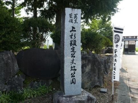管領塚史跡公園.jpg
