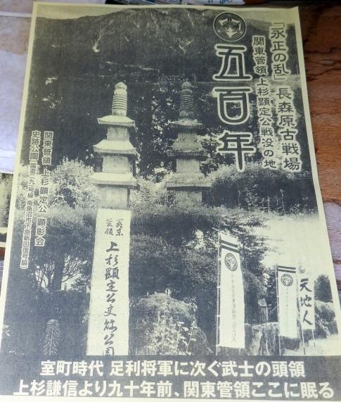 管領塚史跡公園5.jpg