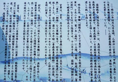 箱館戦争官軍上陸の地4.jpg