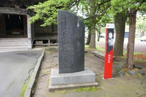 箱館戦争降伏の地.jpg
