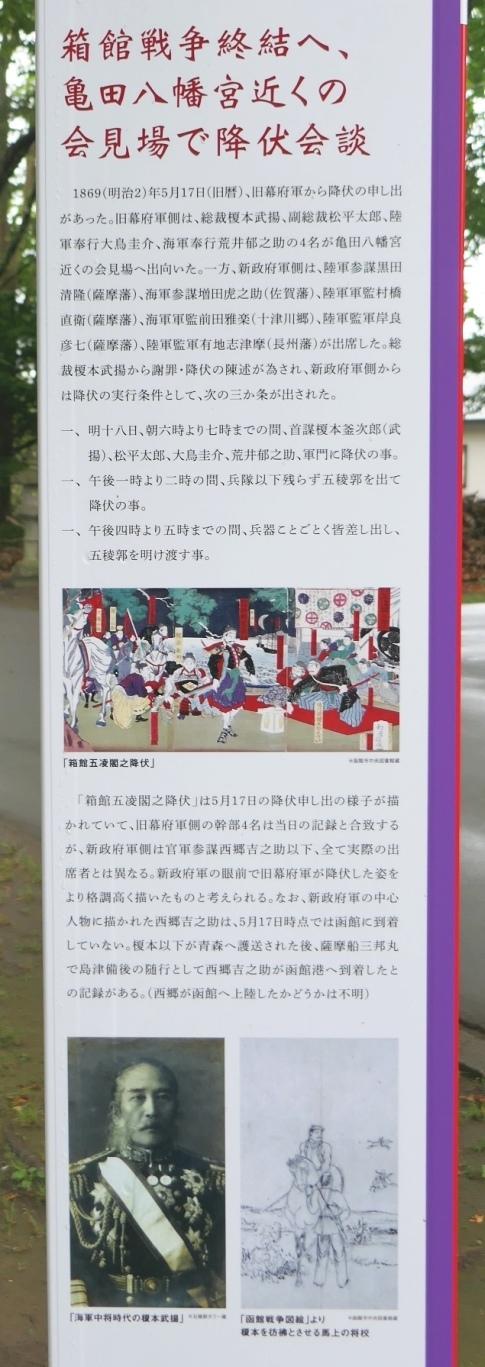 箱館戦争降伏の地2.jpg