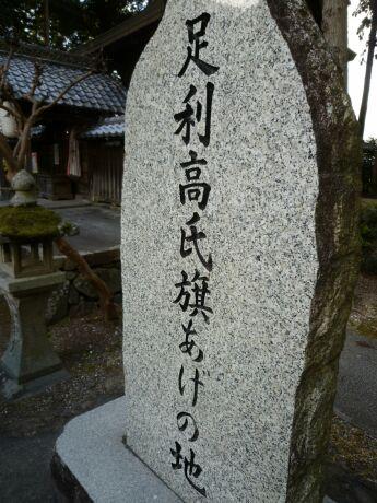 篠八幡宮 足利高氏旗揚げの地.jpg