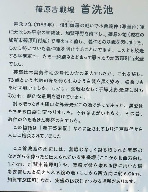 篠原古戦場跡2.jpg