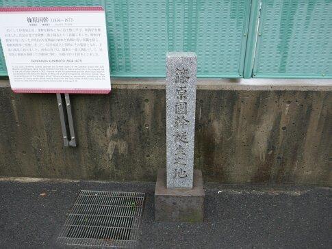 篠原国幹生誕の地.jpg