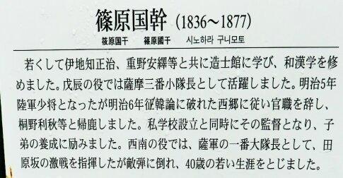 篠原国幹生誕の地2.jpg