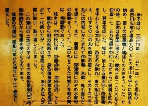 米子城5.jpg