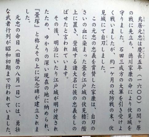 精忠神社  畳塚2.jpg