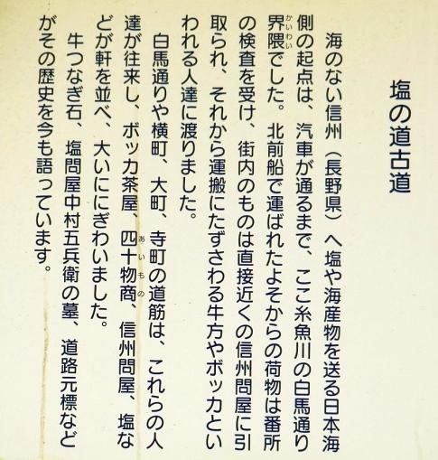 糸魚川 塩の道4.jpg