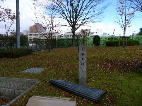 紅葉山公園 本丸跡.jpg