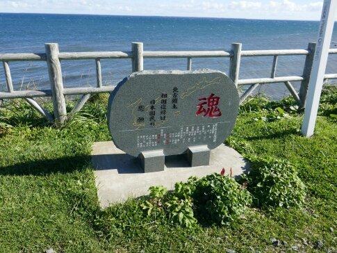 納沙布岬2.jpg