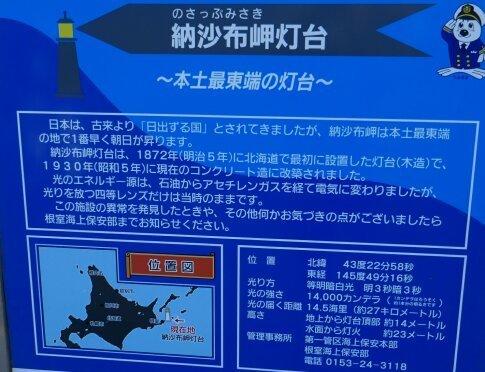 納沙布岬5.jpg