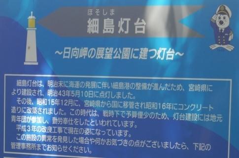 細島灯台2.jpg
