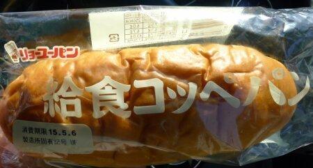 給食コッペパン.jpg