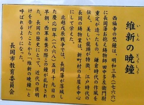 維新の暁鐘2.jpg