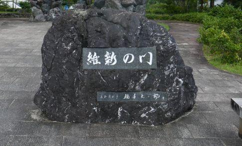 維新の門2.jpg