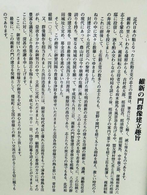 維新の門3.jpg