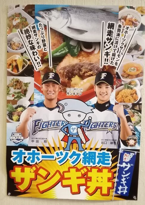 網走ザンギ丼2.jpg