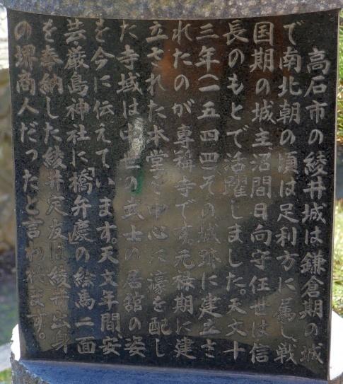 綾井城址5.jpg