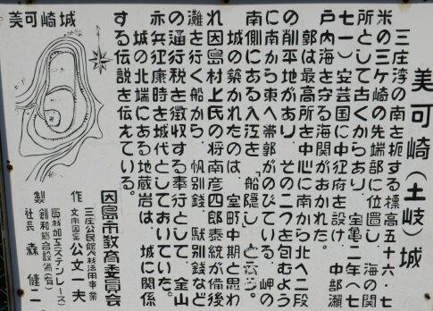 美可崎城2.jpg