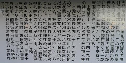 群馬総社神社3.jpg