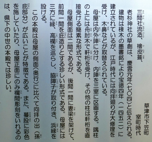 老杉神社3.jpg