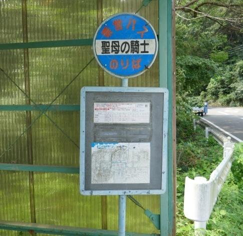 聖母の騎士バス停.jpg