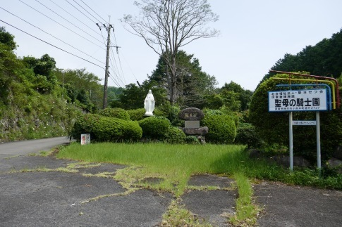 聖母の騎士園.jpg