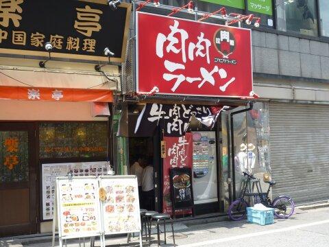 肉肉ラーメン 西新宿.jpg
