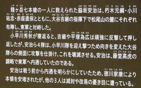 脇坂安治陣跡2.jpg