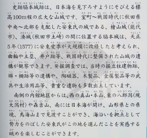 脇本城2.jpg