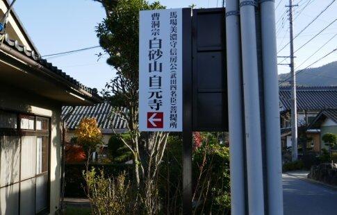 自元寺4.jpg
