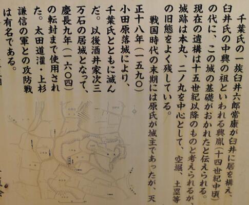 臼井城趾2.jpg