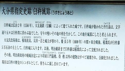 臼杵城.jpg