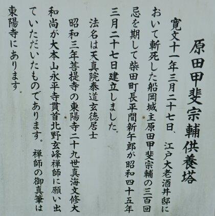 船岡城址 原田甲斐供養塔2.jpg