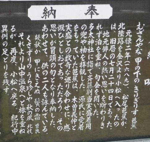 芭蕉句碑2.jpg
