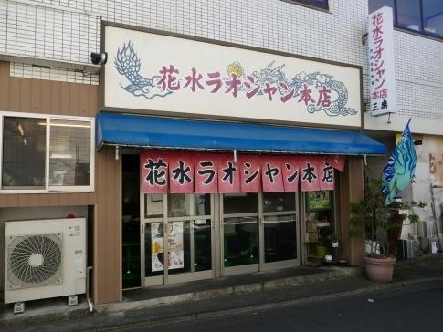 花水ラオシャン本店.jpg