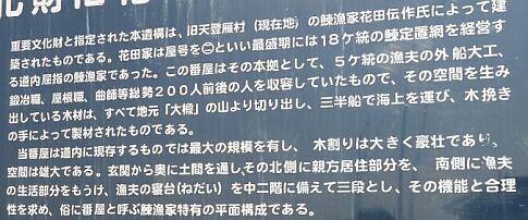 花田家番屋4.jpg