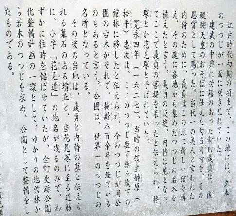 花見塚公園2.jpg