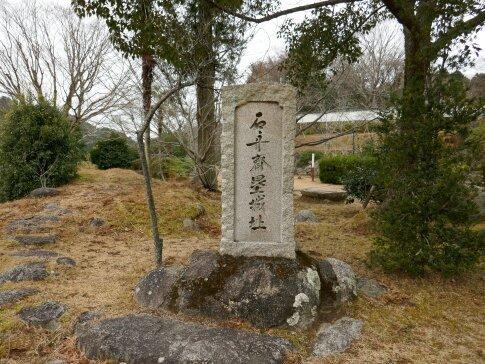 芳徳禅寺 石舟斎塁城跡.jpg