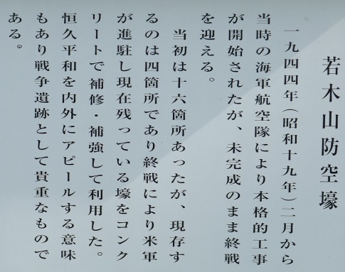 若木山防空壕3.jpg