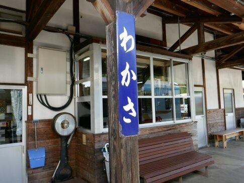 若桜駅5.jpg