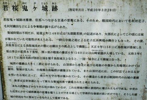 若桜鬼ヶ城跡2.jpg