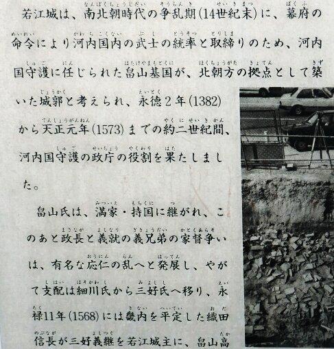 若江城址3.jpg