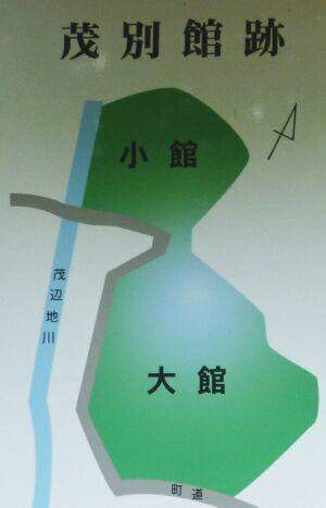 茂別館跡2.jpg