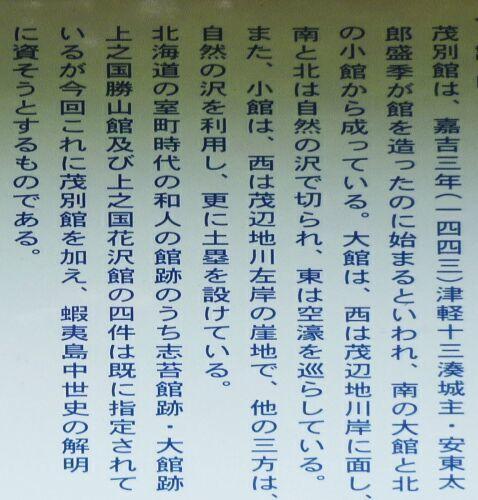 茂別館跡3.jpg