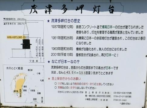 茂津多岬灯台3.jpg