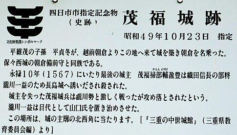 茂福城跡4.jpg